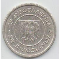 5 динаров 2000 Югославия