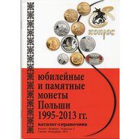 Каталог-справочник. Юбилейные и памятные монеты Польши 1995-2013 гг. Редакция 3