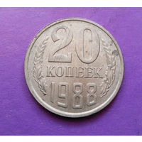 20 копеек 1988 СССР #04