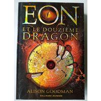 Alison Goodman. Eon et le douzieme dragon (на французском)