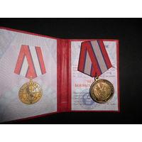 Знак,медаль Ветеран боевых действий.