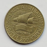 """Италия, 200 лир 1992, юбилейная """"Выставка марок в Генуе"""""""