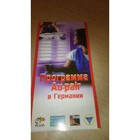Буклет программы Au-pair