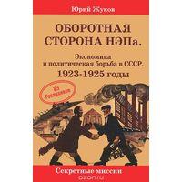 Жуков. Оборотная сторона НЭПа. Экономика и политическая борьба в СССР. 1923-1925 годы