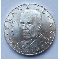 Австрия 25 шиллингов 1970 100 лет со дня рождения Франца Легара