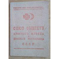 Членский билет Союза Красного Креста и Красного Полумесяца. !946 г. Марки.