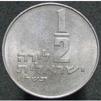 Израиль 1/2 лиры 1973
