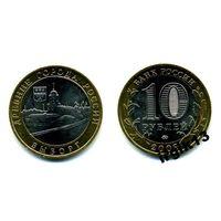 10 рублей 2009 Выборг ММД мешковая