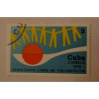 Куба.1973.территория без полиомелита