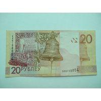 20 рублей 2009 серия ХХ 0158854