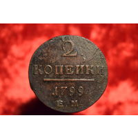 2 копейки 1799 ЕМ