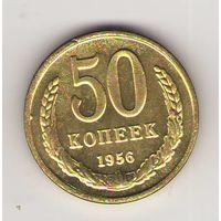 50 копеек 1956 года СССР Копия пробной монеты_латунь