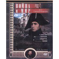 Война и мир (1968, реж. Сергей Бондарчук) Отреставрированное качество
