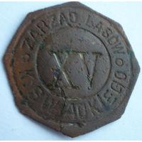 Лесной жетон польских панов (номинал XV)  (до 1917 года)
