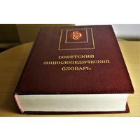 Советский энциклопедический словарь 1985 год