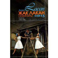 Жак Лакан. СЕМИНАРЫ. Книга 3. Психозы (1955/56).