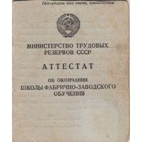 Аттестат об окончании школы фабрично-заводского обучения.1953 год.