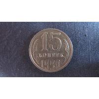 Монета СССР 15 копеек 1990