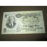 25 рублей 1947 16 лент