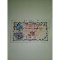 Разменный чек на 5 копеек 1976 год.