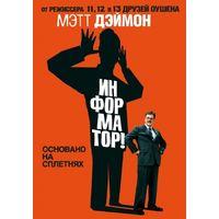Фильмы: Информатор (Лицензия, DVD)
