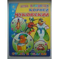 Детям в подарок Корней Чуковский Стихи и сказки
