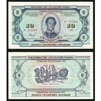 Уральский рынок. 10 франков 1991. [UNC]