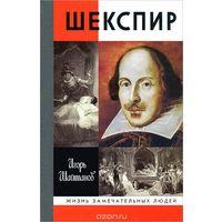 Шайтанов. Шекспир
