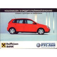 Рекламная открытка Фольксваген