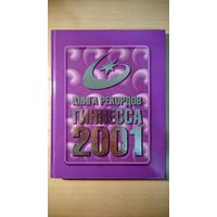 Книга рекордов Гиннесса 2001