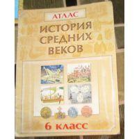 Атлас.История средних веков.6класс.,б/у.