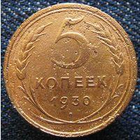 W: СССР 5 копеек 1930, герб - 6 лент (543)