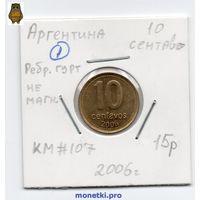 Аргентина 10 сентаво 2006 года, не магнит -1