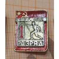 1 разряд СССР (цена за 1 знак) лыжи