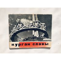 Курган славы, Минск, 1971