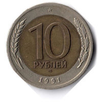 СССР. 10 рублей. 1991 г. ЛМД