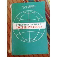 Учебник эсператно и латинского языка 2шт