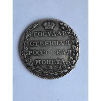 Полуполтинник 1803 г., серебро.