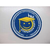 Шеврон гимназия 13 Минск