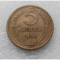 5 копеек 1956 года СССР #03