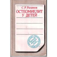 Остеомиелит у детей / С.Р.Рахимов.- Ташкент:Медицина.- 1988.- 128 с.