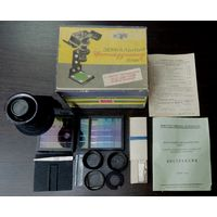 Зеркальный цветокорректор ПНМ-1 1959 г. СССР. Не комплектный.