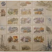 Блок марок Россия 2000