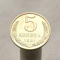 5 копеек 1991 М