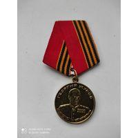 Медаль. Маршал Жуков.