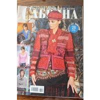 Сабрина. Журнал по вязанию. 9/2006
