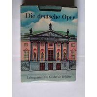Детская карточная игра:Die deutsche Oper.Lehrquartett fur Kinder ab 10 Jahre.Verlag fur lehrmittel POSSNECK.1981.36шт.