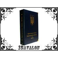 Альбом для юбилейных монет Украины. Том 1 с 1995 по 2005 гг Коллекционер КоллекционерЪ I