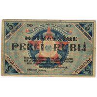 5 рублей 1919 года, Латвия,
