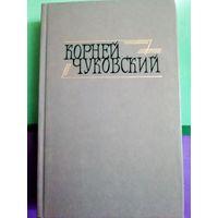 Корней Чуковский. Собрание сочинений в 2 томах. Кошт за два тамы.